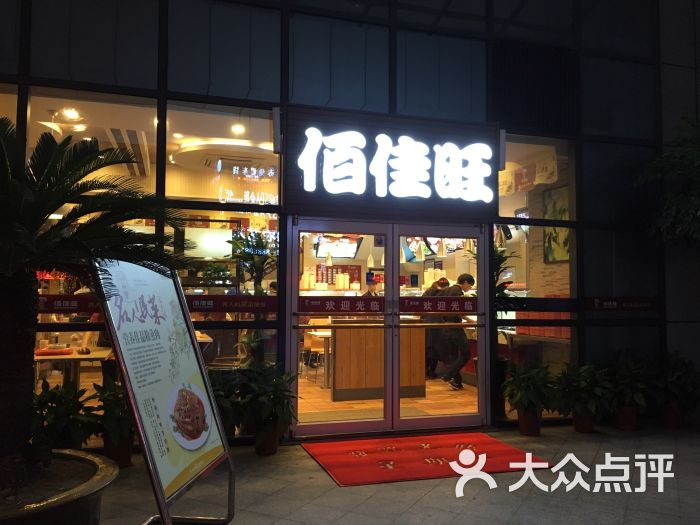 佰佳旺中式快餐店-图片-杭州美食-大众点评网图片