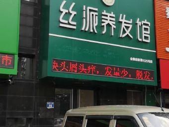 丝派养发馆(第1125店)