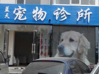 宠物诊所(兴华店)