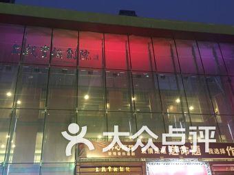 上戏大剧场