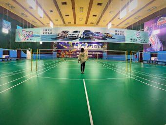 汕樟羽毛球馆