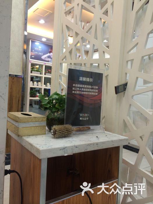 椰岛造型(西安19店)图片 - 第3张