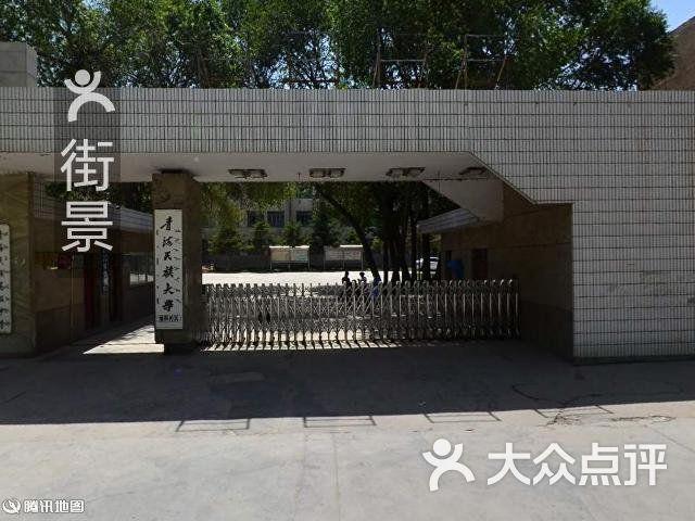 青海民族大学 预科校区