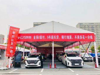 广汽传祺阜阳众宏店