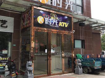 K时光KTV