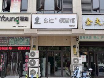幺社领猫馆(柯桥店)