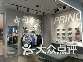 李宁LI NING(湖滨银泰in77店)