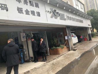 Xpel汽车保护膜(汉阳旗舰店)