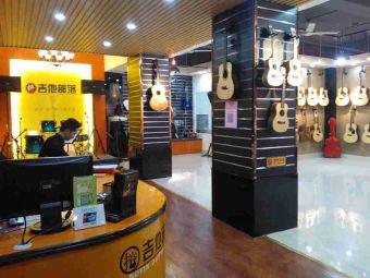 吉他部落(晋江店)