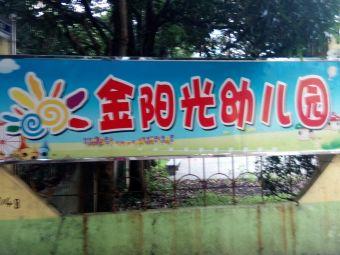 金阳光幼儿园