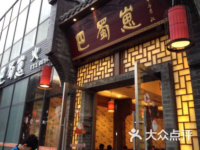 巴蜀崽火锅-招牌图片-郫县美食-大众点评网