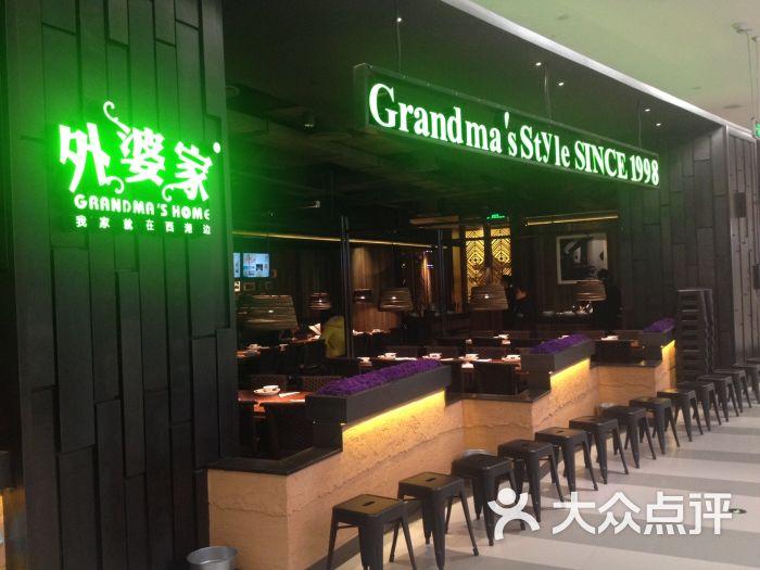 外婆家印象哹n�_外婆家(印象城购物中心店)外婆家图片 - 第3张
