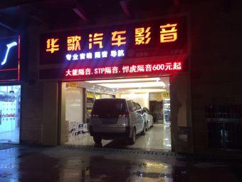 华歌汽车影音(翡翠山河店)