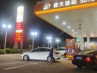 中国石化盛大油站