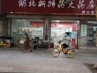 湖北新特药大药店(硚口店)