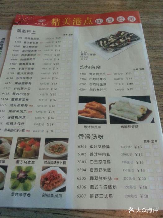 西湖春天(南山店)菜单图片 - 第6张