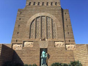 开拓者纪念堂与遗产遗址