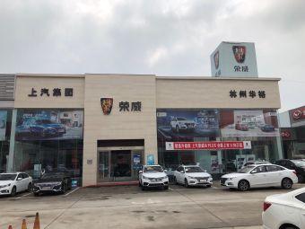 林州华裕上汽荣威4S店