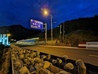 苍南县矾山镇第一中学