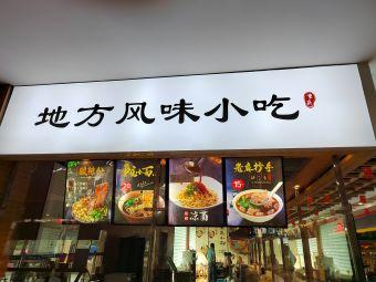 (黔江服务区)餐厅