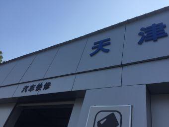 得悦汽修(佳庆道店)