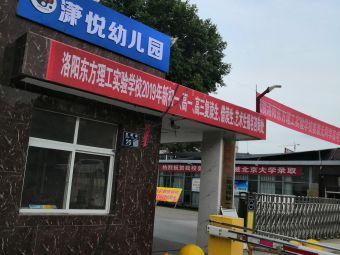 洛阳东方理工实验学校