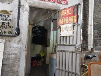老卢裁缝店
