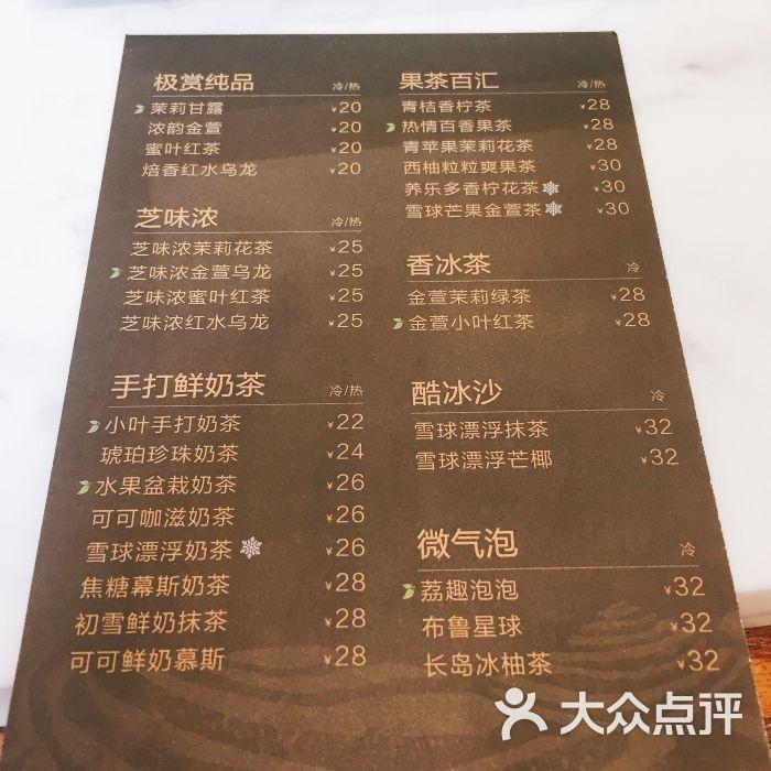 茶阁里的猫眼石(淮海中路巴黎春天店)菜单图片 - 第4张
