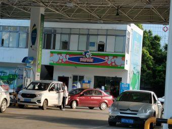 道森华通加油站