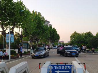 连云港师范高等专科学校停车场