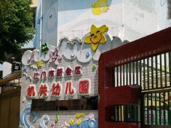 江门市新会区机关幼儿园