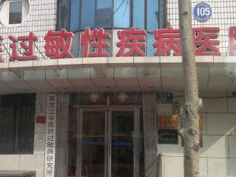 华医过敏性疾病医院