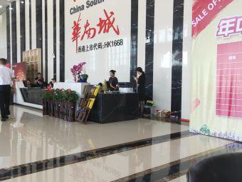 华南城会展中心
