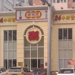 北京宏状元地址_宏状元(亚运村店)电话,地址,价格,营业时间(图)-北京