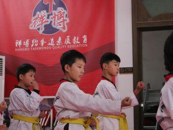 祥博跆拳道素质教育
