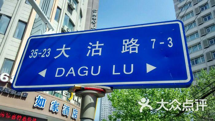 锦江之星品尚(青岛河南路火车站店)的点评