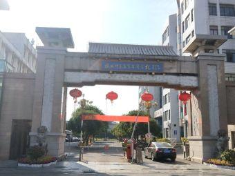 桂林师范高等专科学校(信义校区)