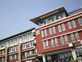 北京第一师范学校附属小学(西校区)
