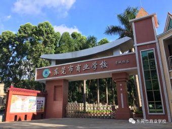 东莞市商业学校(南城校区)