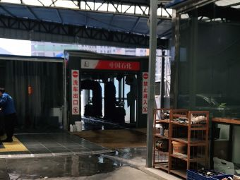 中国石化青岛第10加油站