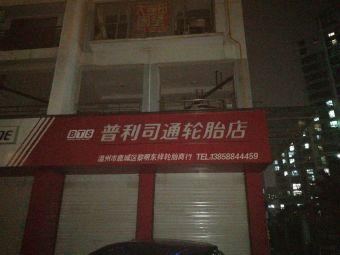 黎明东祥轮胎商行(普利司通)
