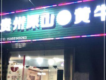 贵州深山黄牛肉馆(红丰路店)