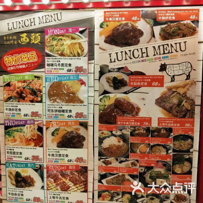 西头日式烧肉菜单图片-北京日式烧烤/烤肉-大众点评网