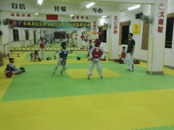 威龙跆拳道馆