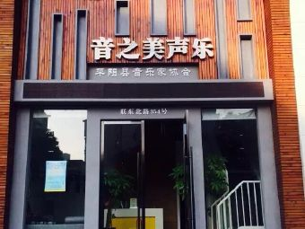 音之美声乐平阳县音乐家协会