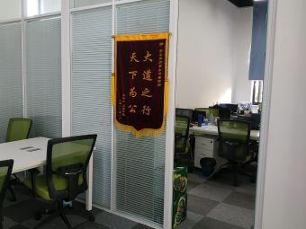 天津南燊律師事務所
