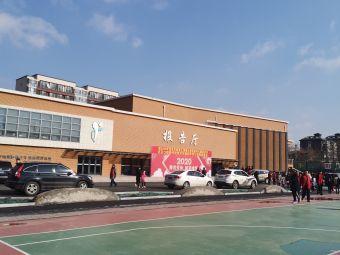 青岛市城阳区第二实验中学
