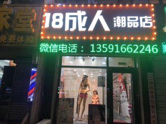 18成人情趣商超国际连锁(铁西店)