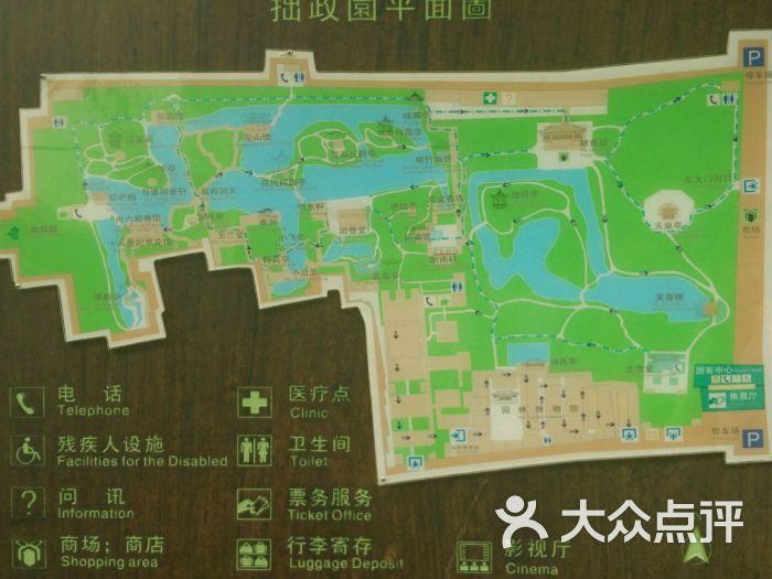 拙政园-平面图图片-苏州景点-大众点评网
