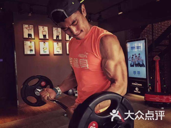 ifitstar星健身(中国全明星教练概念店)-图片-北京
